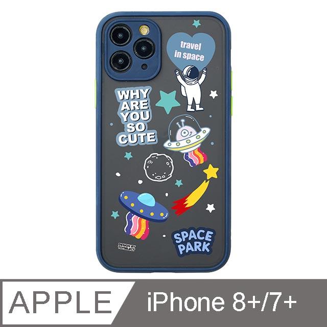 iPhone 7/8 Plus 5.5吋 探險宇宙之旅霧面防摔iPhone手機殼 深邃藍