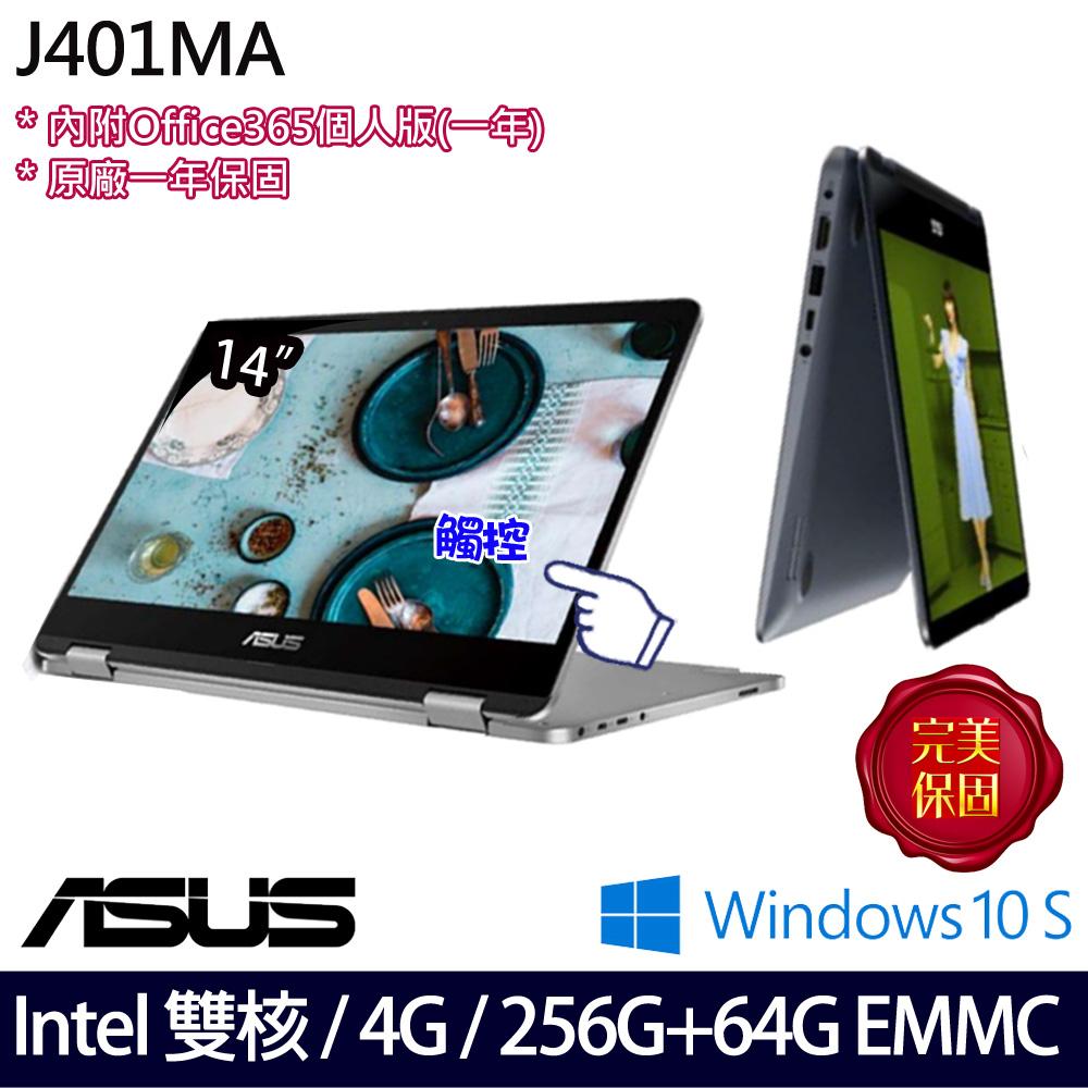 ■硬碟升級■《ASUS 華碩》J401MA-0081AN4000 (14吋HD觸控螢幕/N4000/4G/256G SSD+64G EMMC/Win10 S)