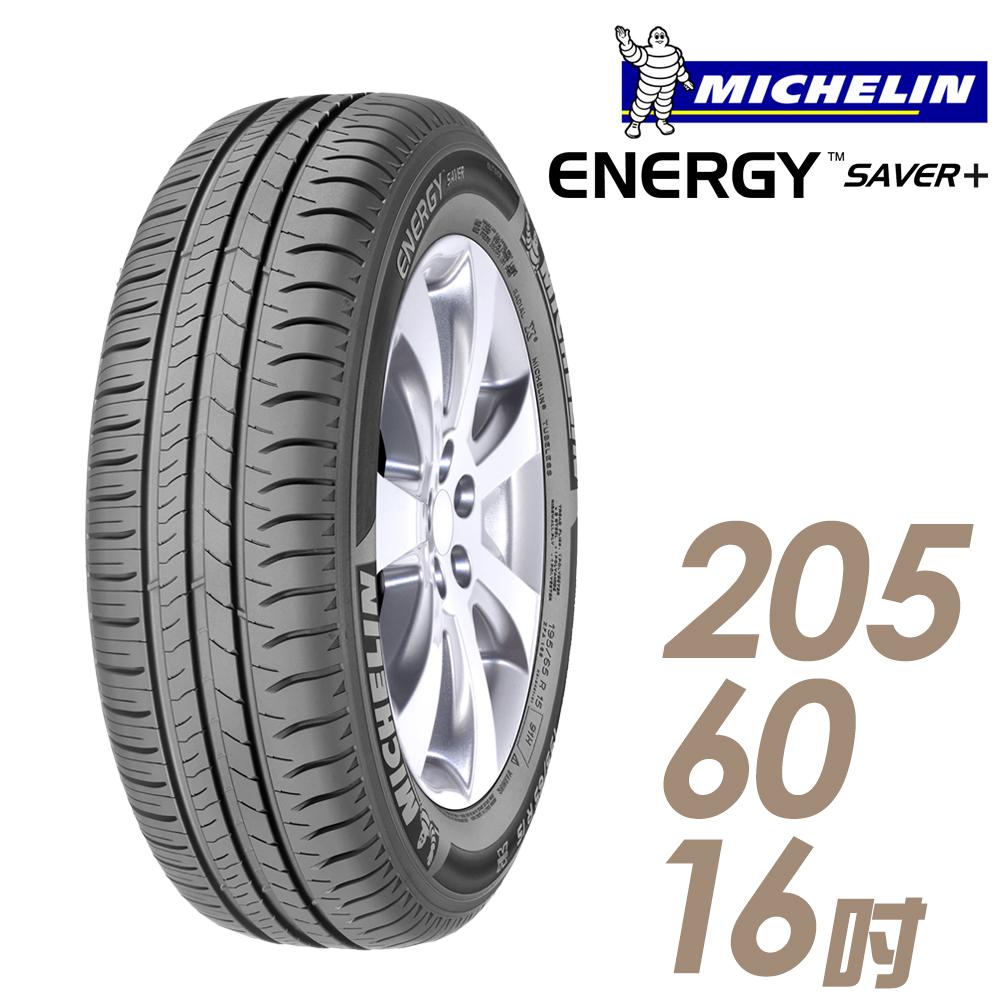 ★送安裝★ 米其林 SAVER Plus 16吋經濟省油型輪胎 205/60R16 SAVER Plus 2056016