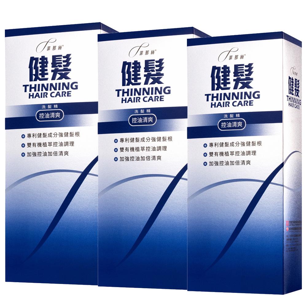 【菲那絲】健髮洗髮精-控油清爽配方(350ml)X3瓶