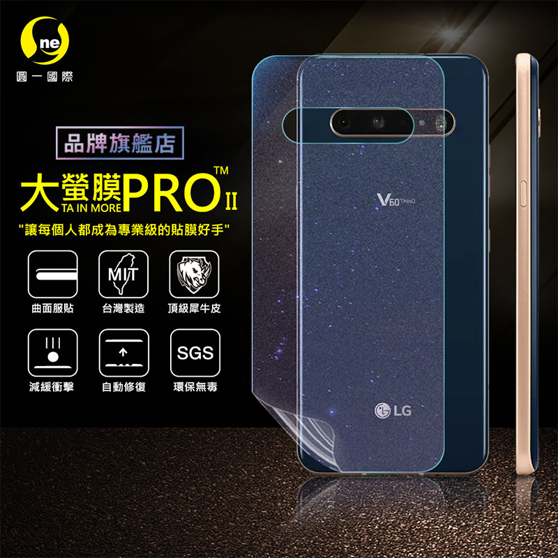 O-ONE旗艦店 大螢膜PRO LG V60 手機背面包膜 鑽面款 台灣生產高規犀牛皮螢幕抗衝擊修復膜