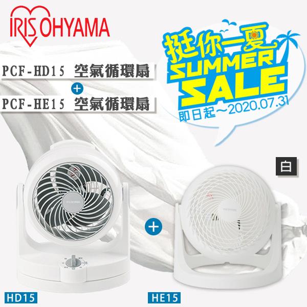 【日本IRIS】超值2入組 PCF-HD15W + PCF-HE15 (白色) 空氣對流靜音循環風扇 公司貨 保固一年