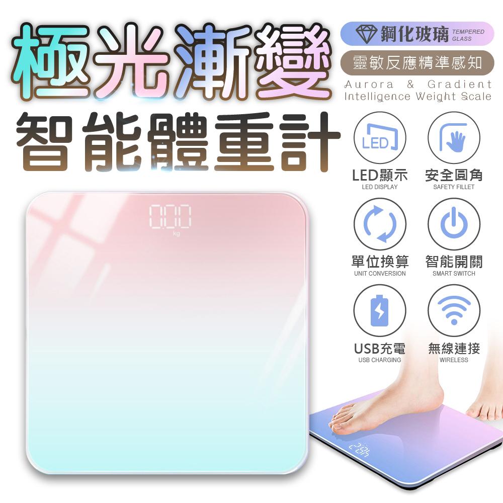 MTK雙色版極光漸變鋼化玻璃智能體重計A2(可下載APP觀看)紫色