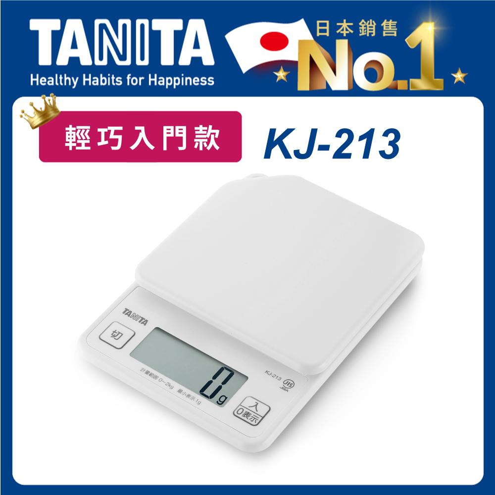 日本TANITA電子料理秤-超薄基本款(1克~2公斤) KJ213-白色-台灣公司貨