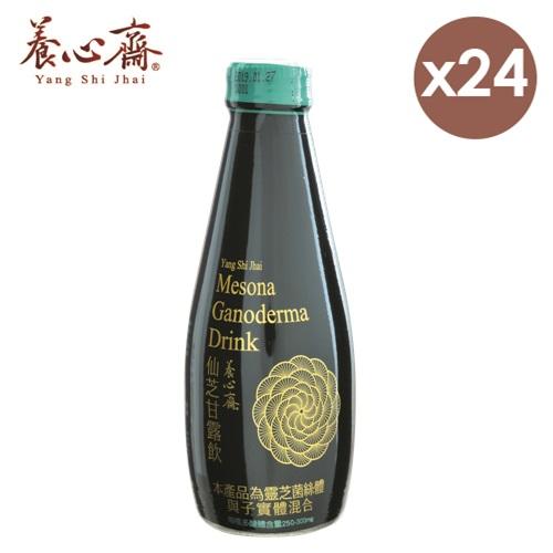 【養心齋】仙芝甘露飲(200ml/瓶X24/箱)