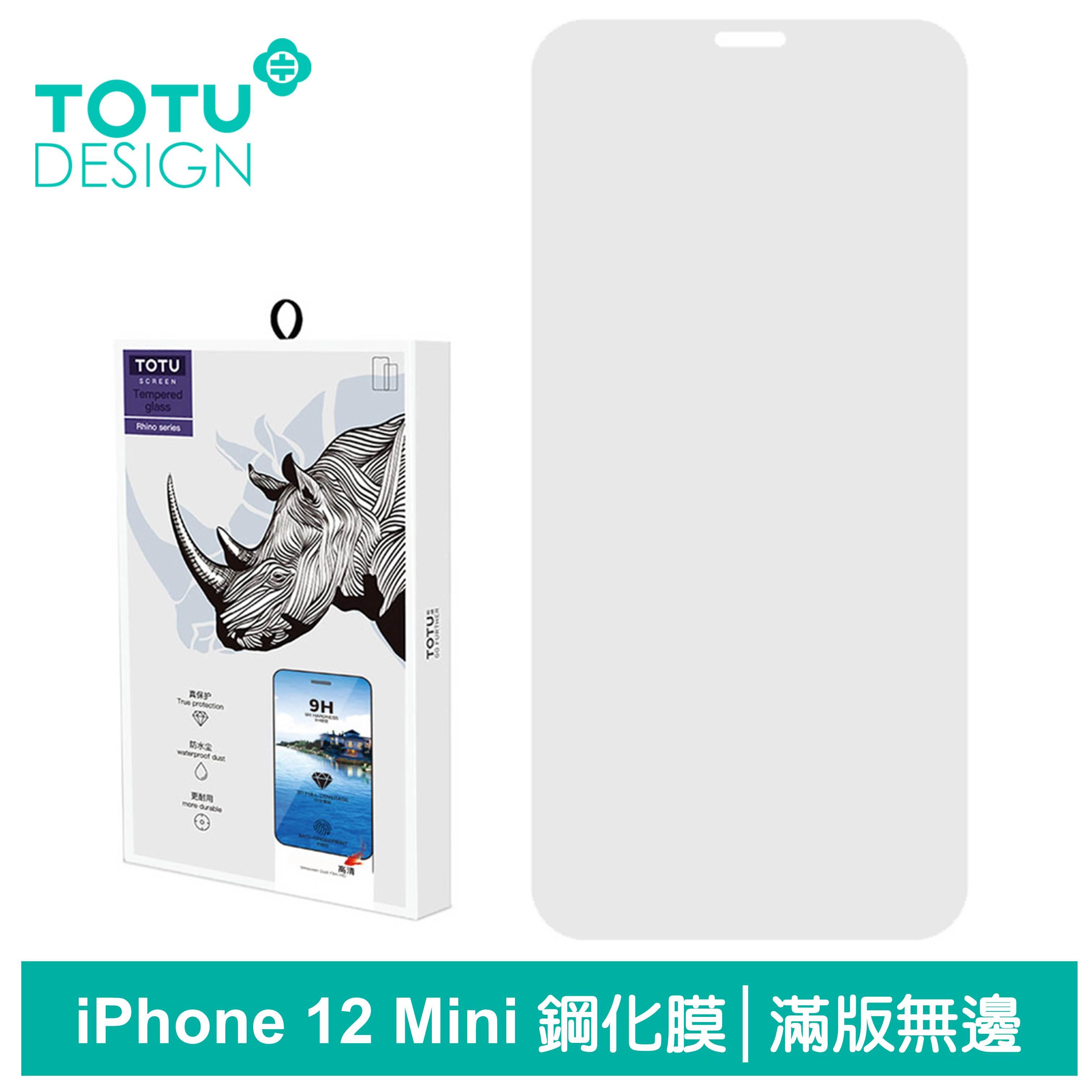 TOTU台灣官方 iPhone 12 Mini 鋼化膜 i12 Mini 保護貼 5.4吋 保護膜 滿版高清無邊 犀牛家族