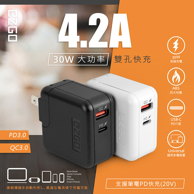 【EZGO】30W PD+QC全兼容極速充電器/筆電可充(Type-C/USB-A) 黑色