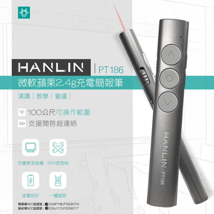 HANLIN-PT186 微軟蘋果2.4g充電簡報筆