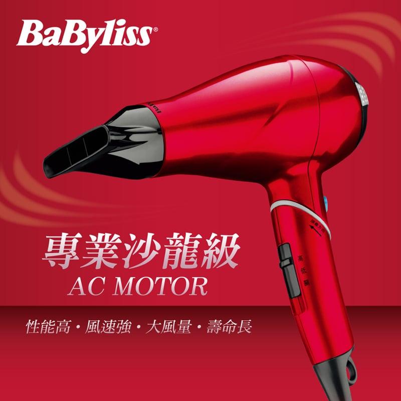 【法國Babyliss】1400W專業護髮柔髮負離子吹風機270RW