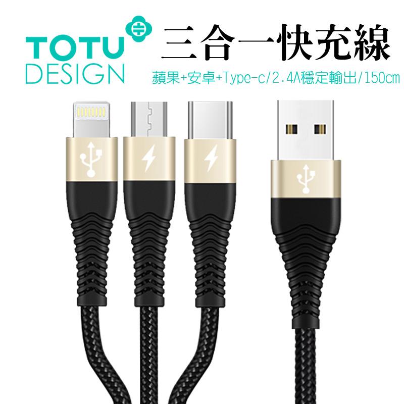 【TOTU台灣官方】鎧甲系列 一拖三 快充 2.4A iPhone 安卓 Micro Type C 充電線 閃充 智能 Lightning 編織線 傳輸線 香檳金