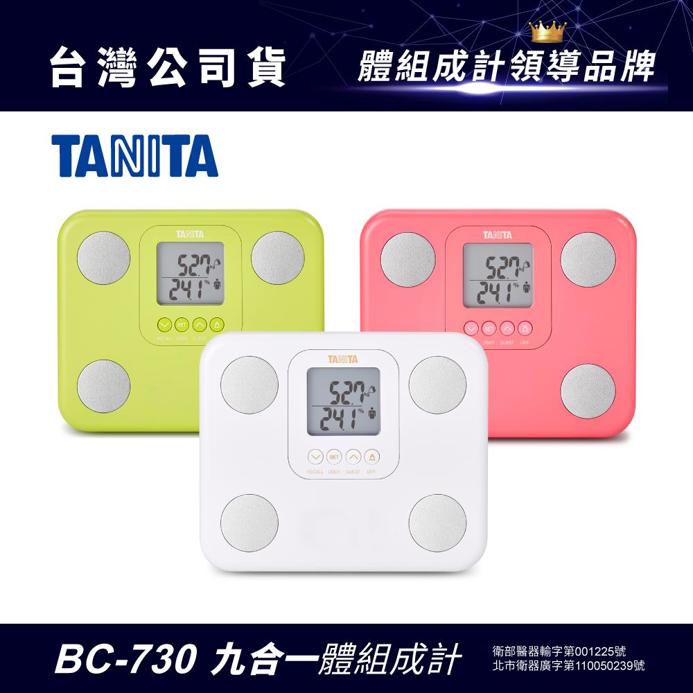 日本TANITA九合一體組成計BC-730-綠-台灣公司貨