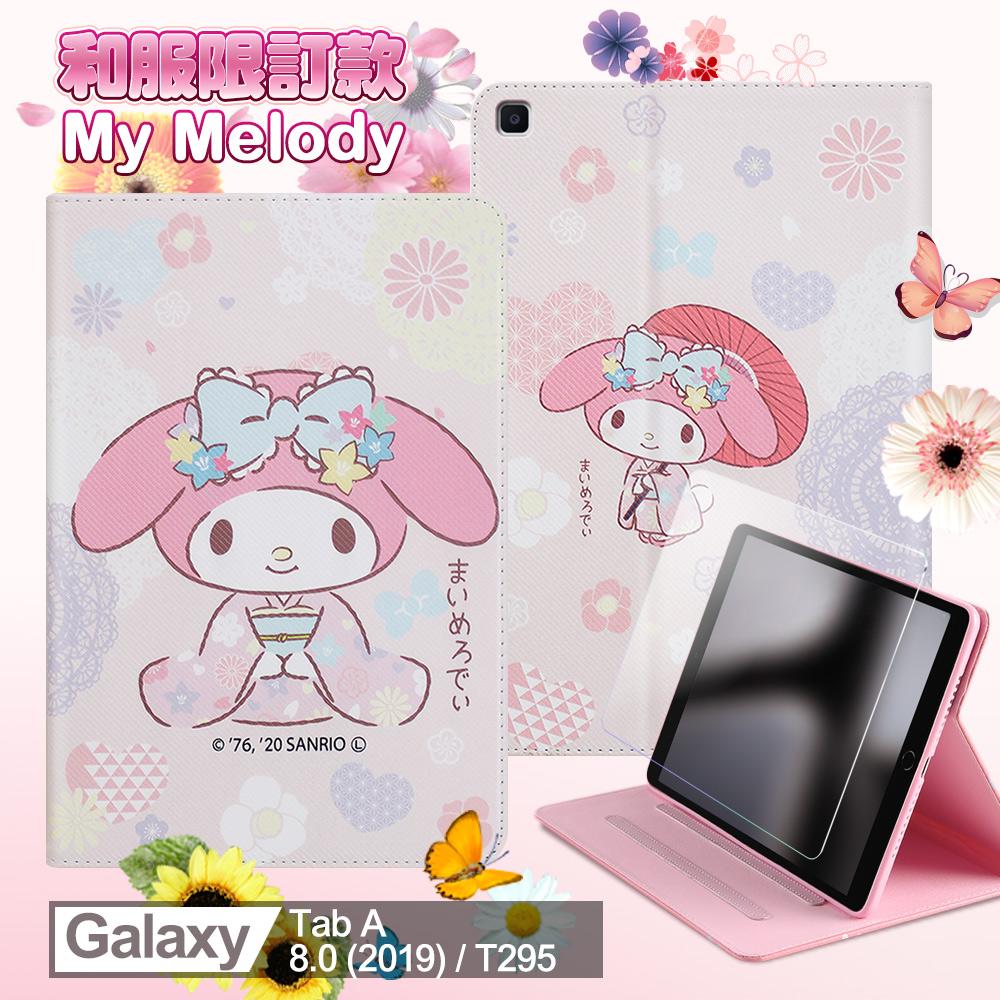 My Melody美樂蒂 Samsung Tab A 8.0 2019 LTE T295 T290 和服精巧款平板保護皮套+9H玻璃貼