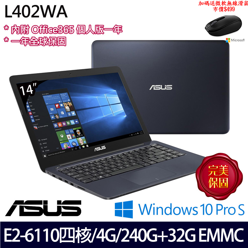 【硬碟升級】《ASUS 華碩》L402WA-0062BE26110(14吋HD/E2-6110/4GB/240G SSD+32G/Win10 Pro S)