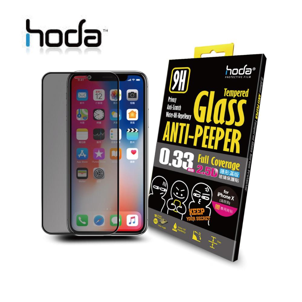 HODA iPhone X 2.5D隱形防窺滿版 9H鋼化玻璃保護貼 -黑色