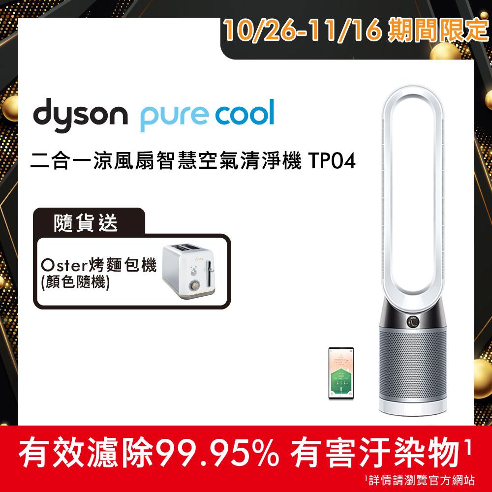 【送Oster烤麵包機】Dyson戴森 Pure Cool 二合一涼風扇智慧空氣清淨機 TP04 時尚白