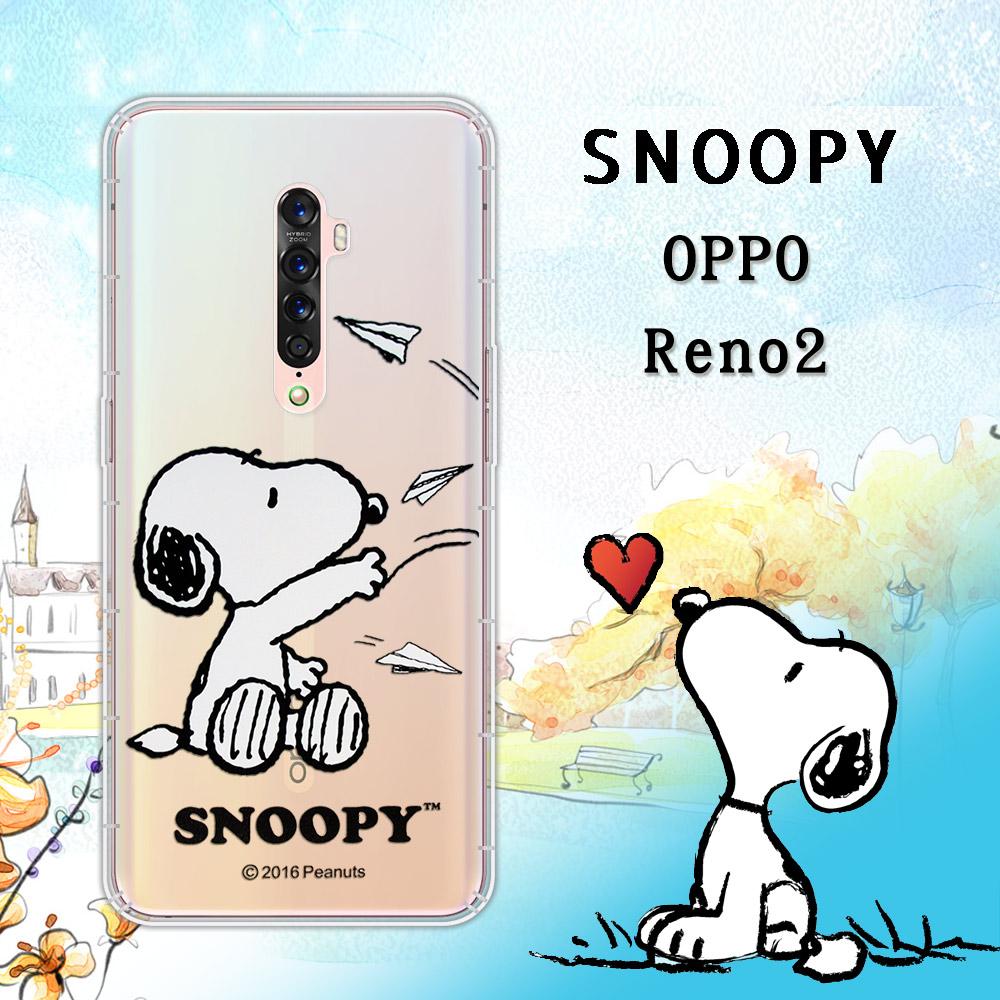 史努比/SNOOPY 正版授權 OPPO Reno2 漸層彩繪空壓手機殼(紙飛機)