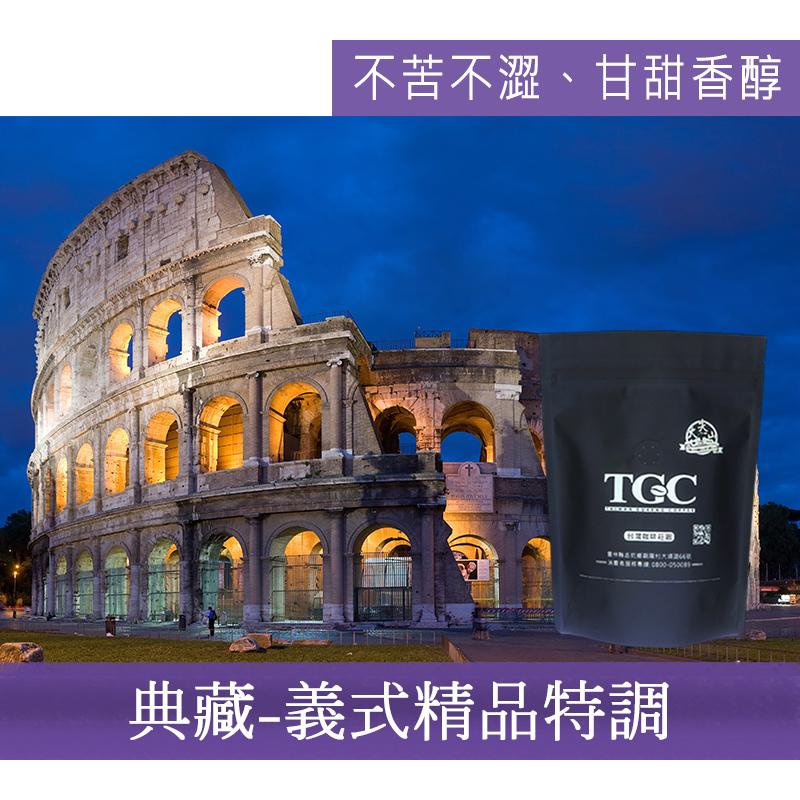 【TGC】典藏-義式特調咖啡豆 227g/包,共2包454g