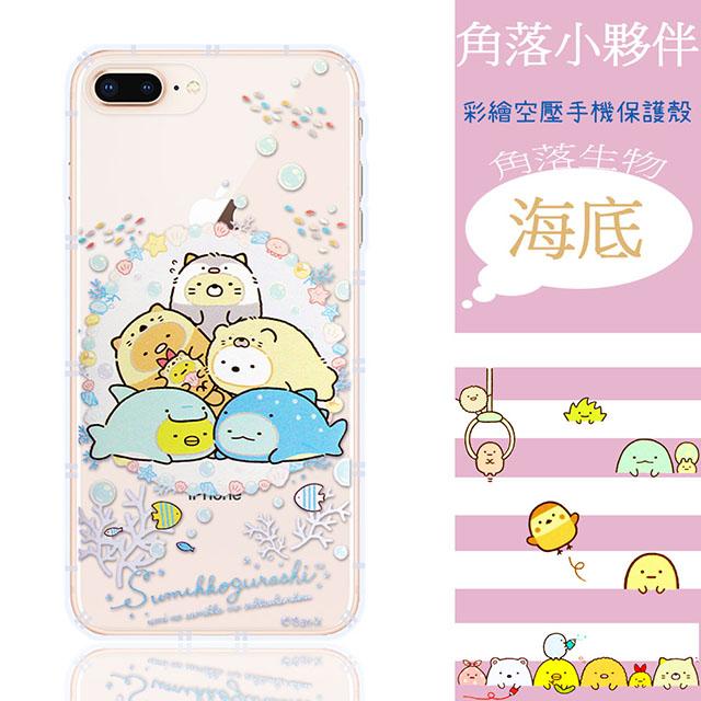 【角落小夥伴】iPhone 7 / 8 Plus (5.5吋) 防摔氣墊空壓保護手機殼(海底)