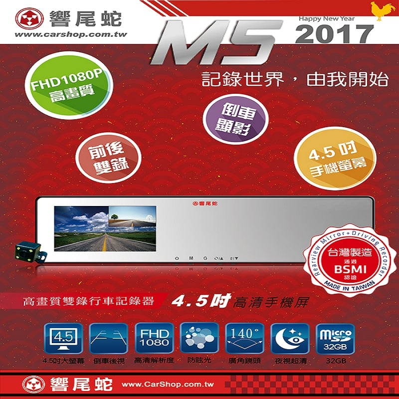 【響尾蛇】M5高畫質雙錄行車記錄器