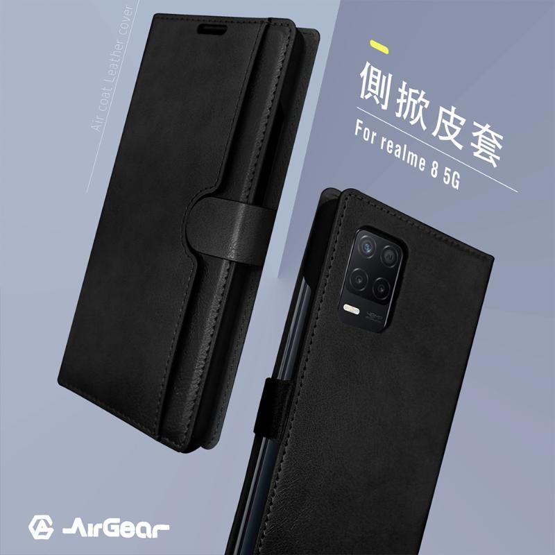 AirGear 側掀皮套 realme 8 (5G) 黑
