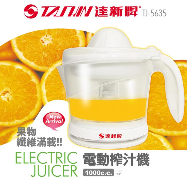 【達新牌】1000cc電動榨汁機 TJ-5635