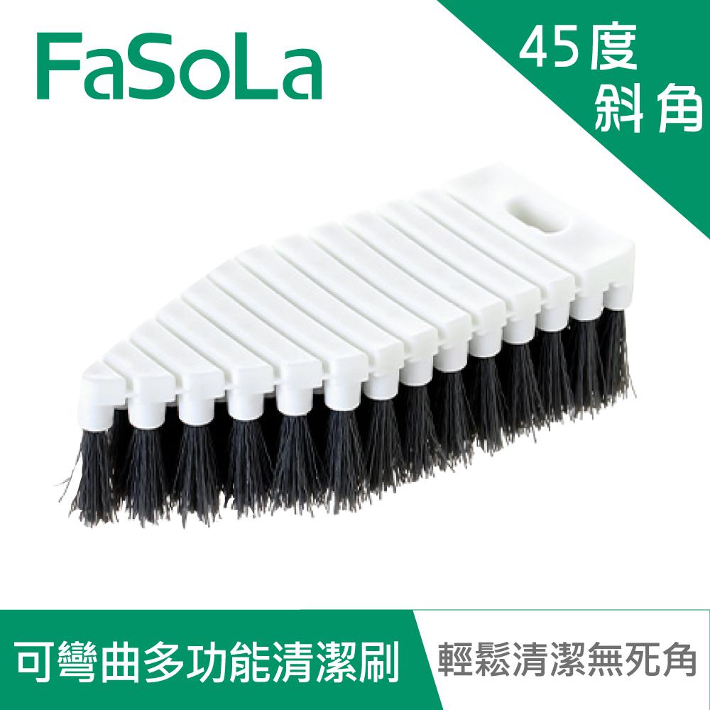 FaSoLa 可彎曲無死角多功能清潔刷
