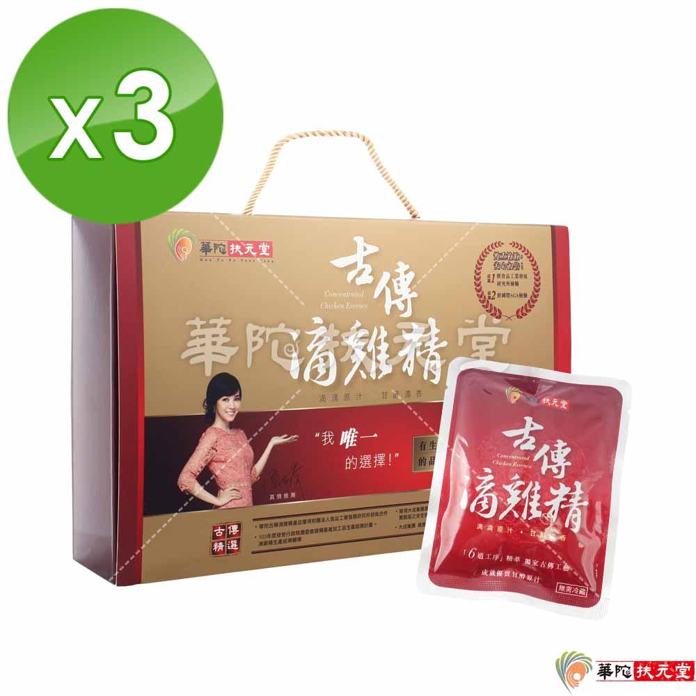 華陀扶元堂-古傳滴雞精3盒-常溫(10包/盒)