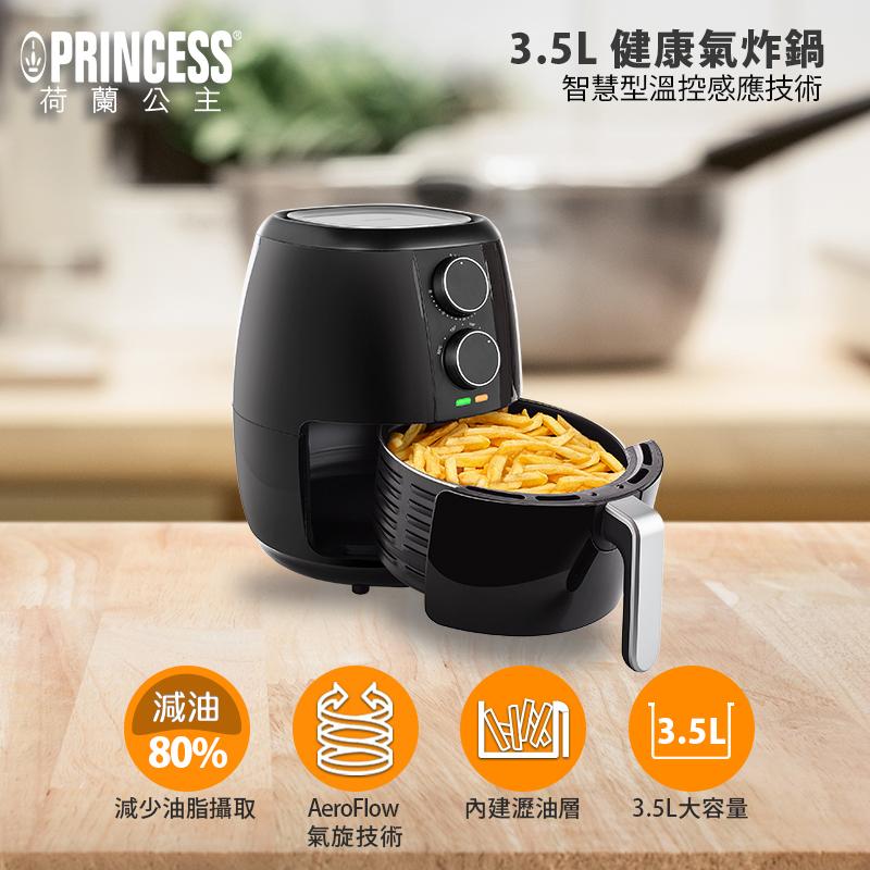 【PRINCESS 荷蘭公主】3.5L健康氣炸鍋(黑)181005