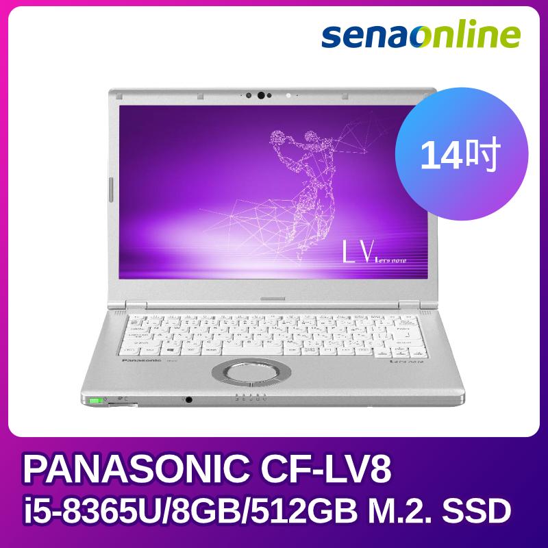 <日本製>Panasonic商務筆電CF-LV8(i5-8365U) 8G 512G 銀 14吋 送內袋+背包滑鼠
