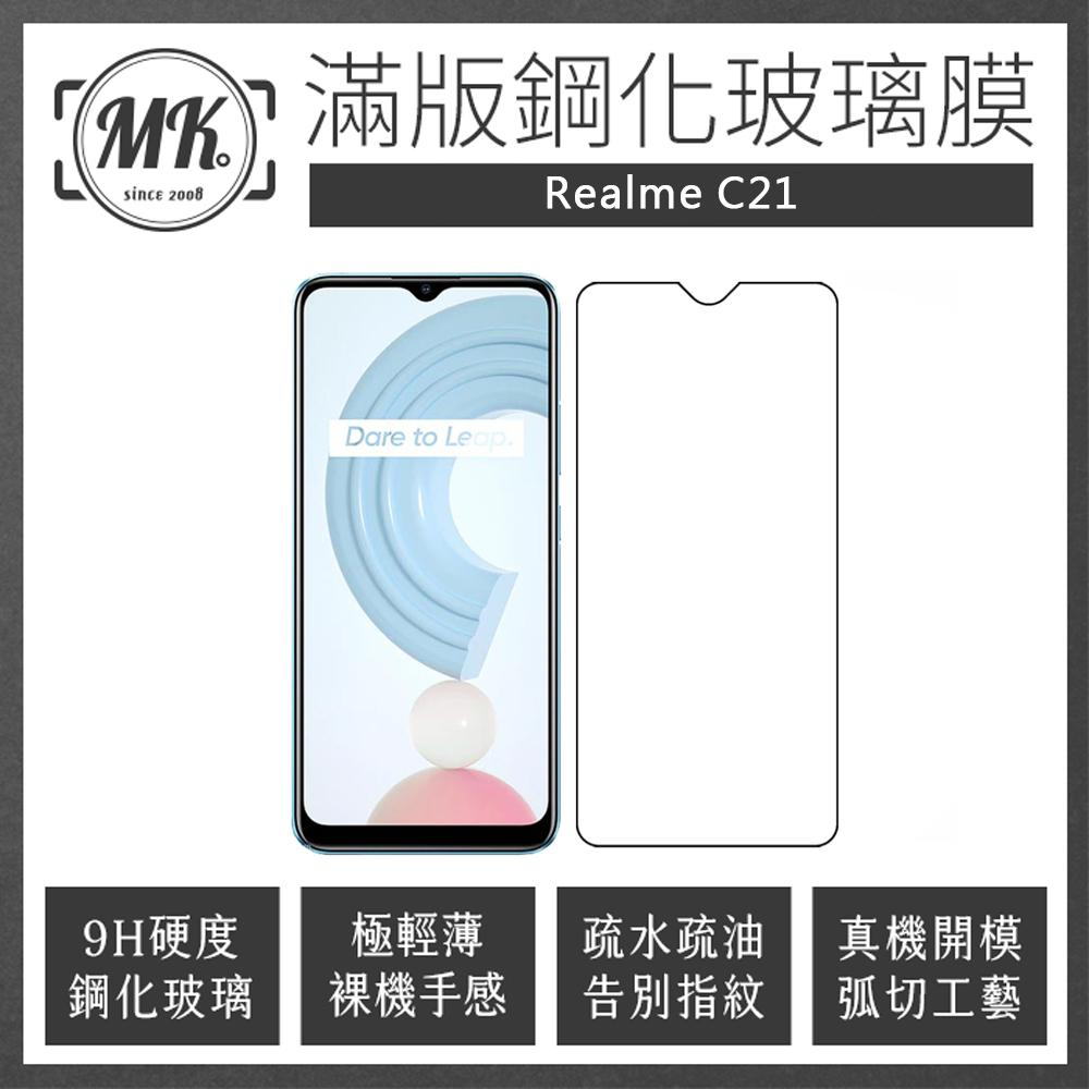 Realme C21 高清防爆全滿版玻璃鋼化膜-黑色