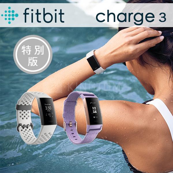 Fitbit Charge 3 特別版 (霜白色運動手環) 智能樂活全能運動 睡眠偵測 內建心率 公司貨 保固一年 霜白色運動手環