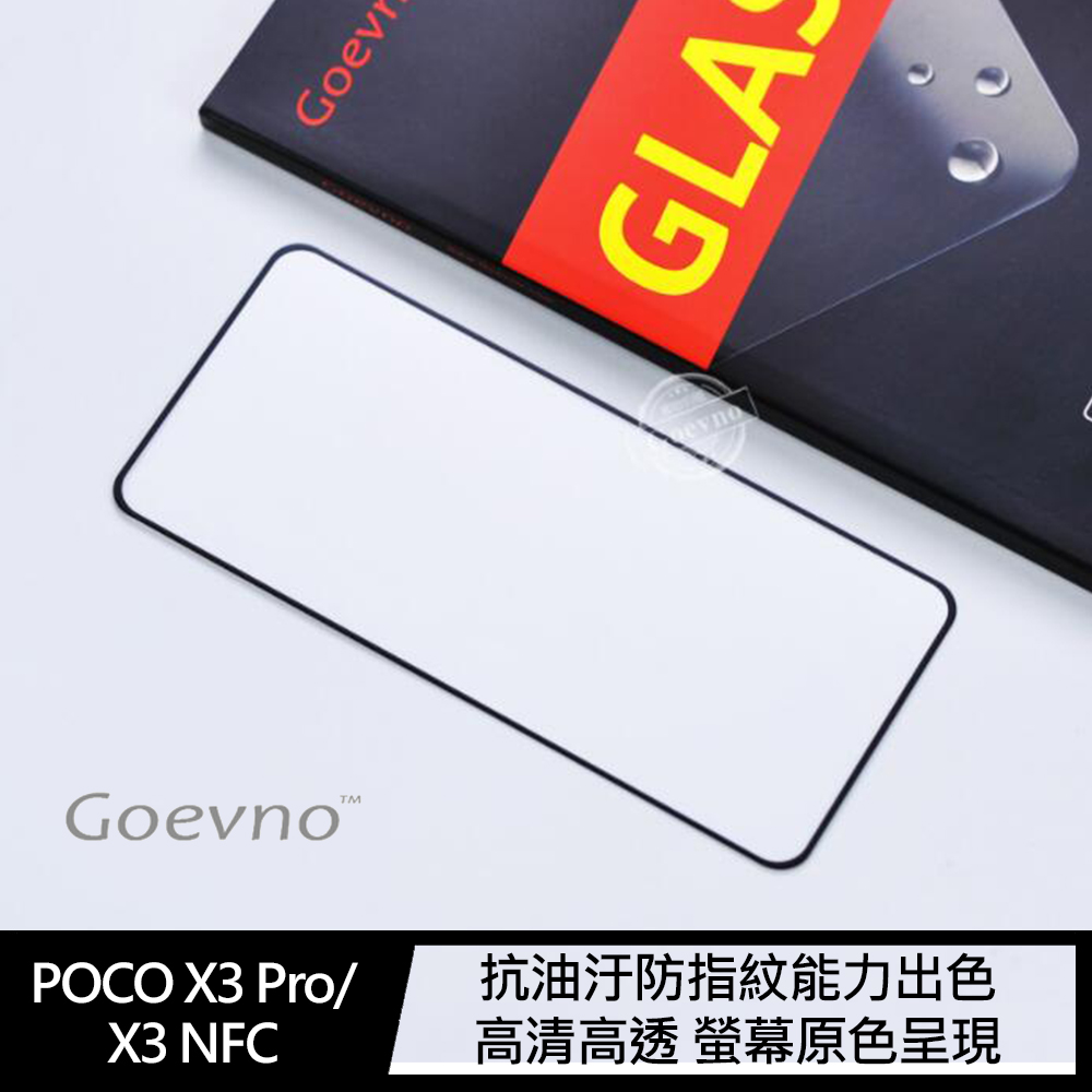 Goevno 小米 POCO X3 Pro/X3 NFC 滿版玻璃貼