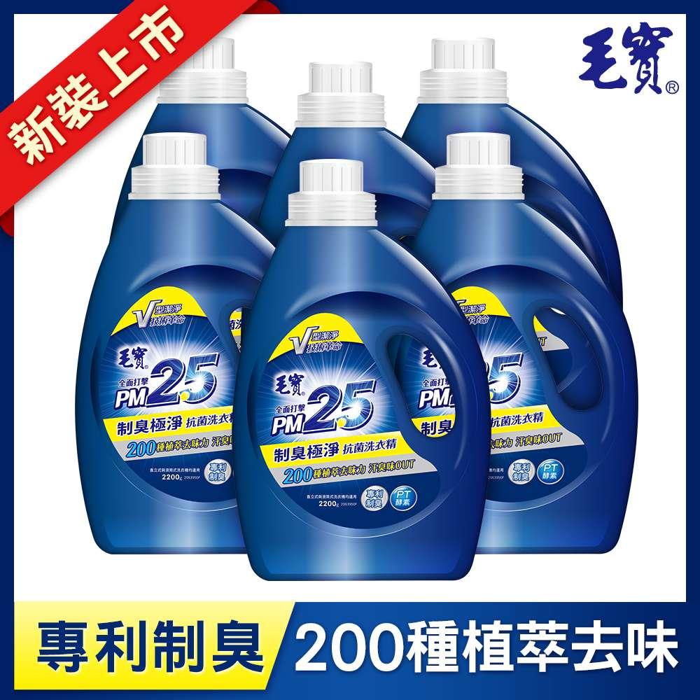 【毛寶】PM2.5抗菌洗衣精-制臭極淨 (2200gX6入)