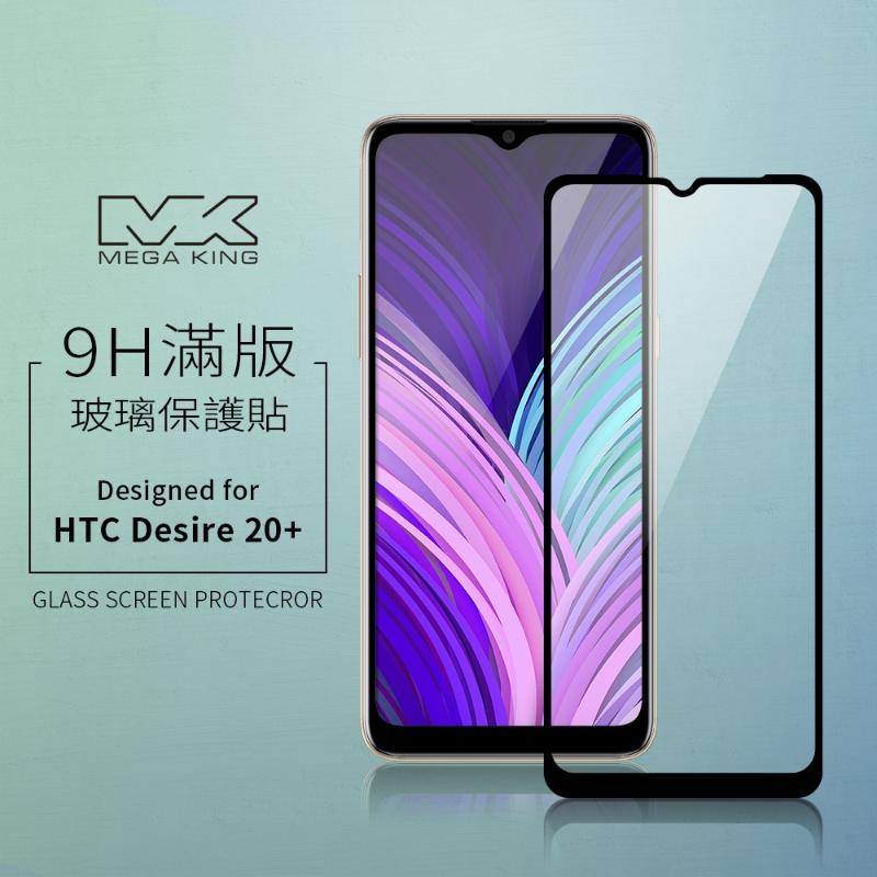 MEGA KING 滿版玻璃保護貼 HTC Desire 20+