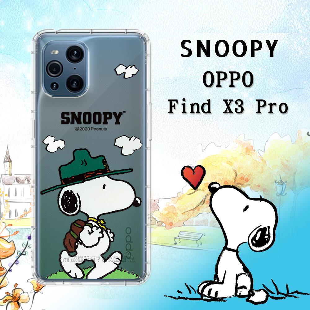 史努比/SNOOPY 正版授權 OPPO Find X3 Pro 漸層彩繪空壓手機殼(郊遊)