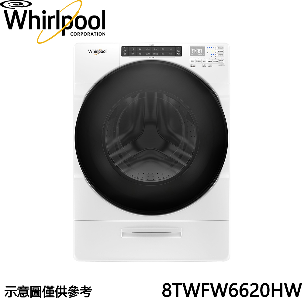 送商品卡【惠而浦】17KG Load & Go蒸氣洗變頻滾筒洗衣機 8TWFW6620HW
