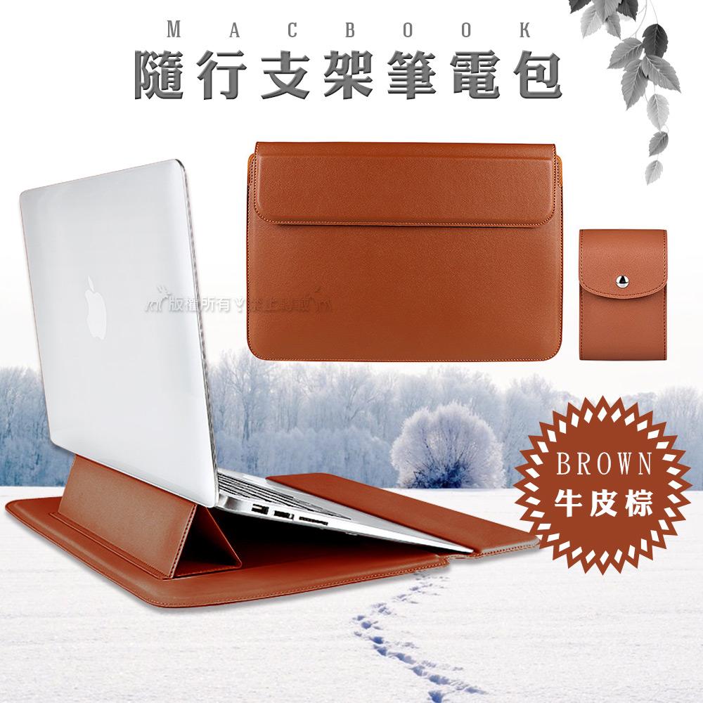 14.1吋 隨行多功能散熱支架內膽包+收納袋 Macbook/各大廠等適用筆電包(牛皮棕)