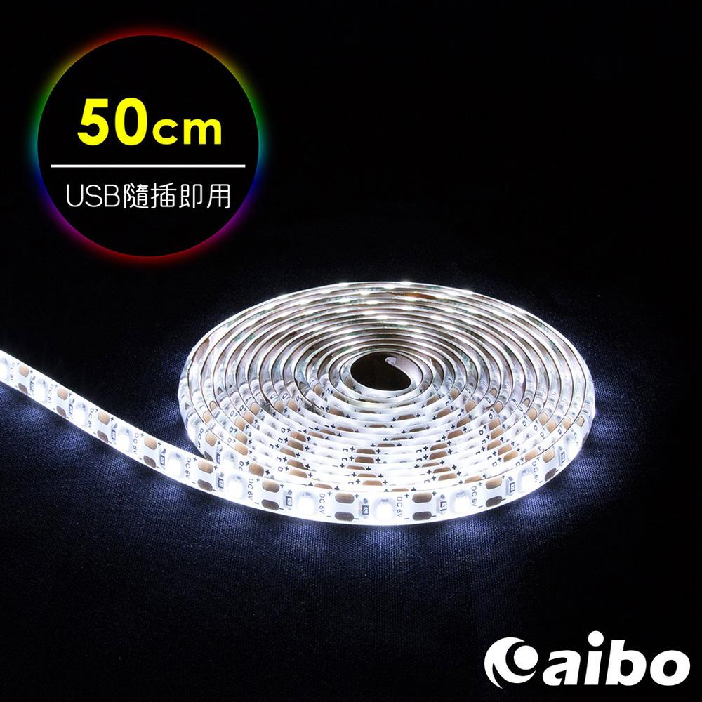aibo LIM3 USB多功能黏貼式 LED防水軟燈條-50cm(白光)