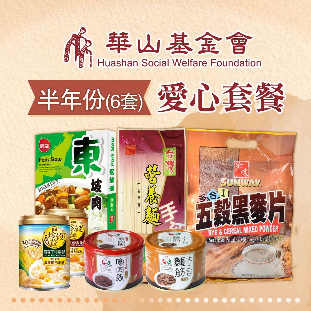 《華山基金會x愛心套餐》認購華山基金會愛心救助B套餐-半年份(6套)(購買者不會收到商品)