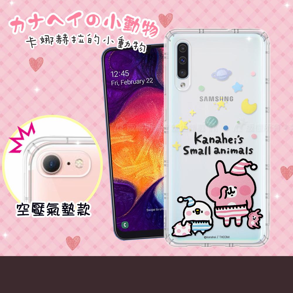 官方授權 卡娜赫拉 三星 Samsung Galaxy A50 透明彩繪空壓手機殼(晚安)