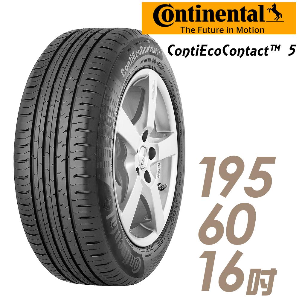 馬牌 ECO5/CEC5 16吋經濟耐磨型輪胎 195/60R16 ECO5-1956016