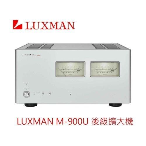 ★展示福利品出清★ LUXMAN M-900U 後級擴大機 日本頂級音響 M900U