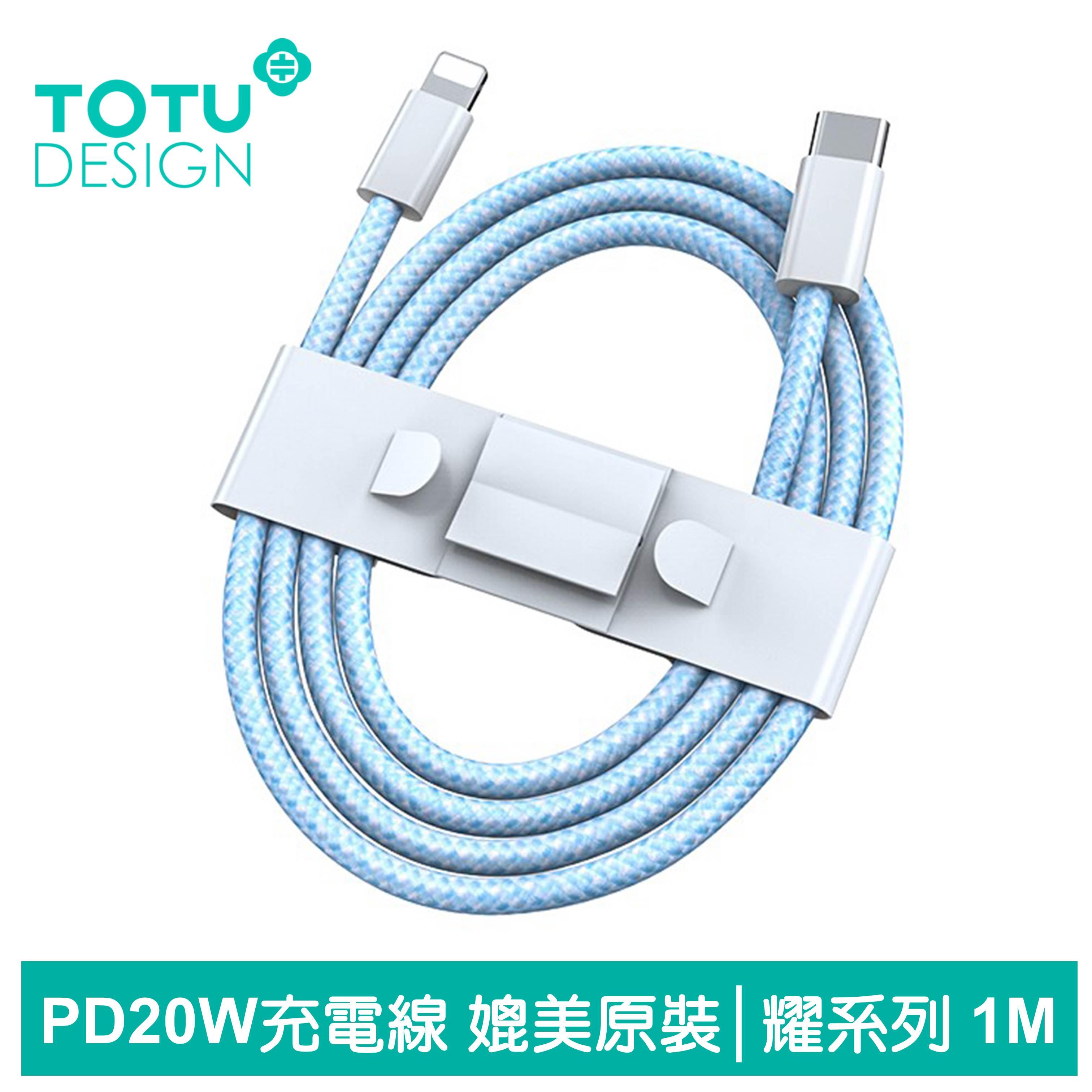 TOTU台灣官方 PD/Lightning/Type-C/iPhone充電線傳輸線編織快充線 20W 媲美原裝 耀系列 1M 藍色