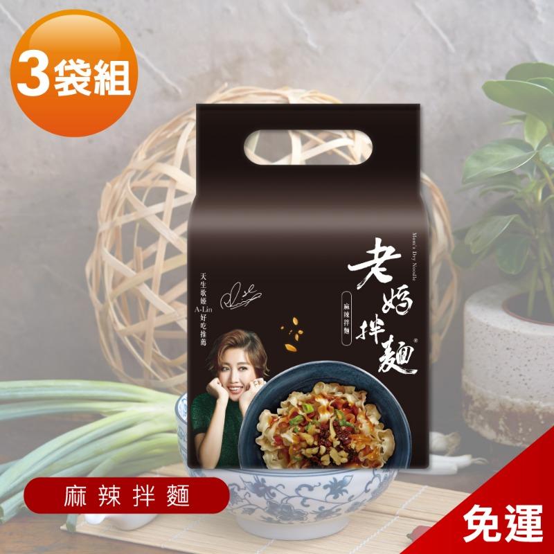 【老媽拌麵】四川麻辣 3袋免運組 (4包/袋) A-Lin好吃推薦