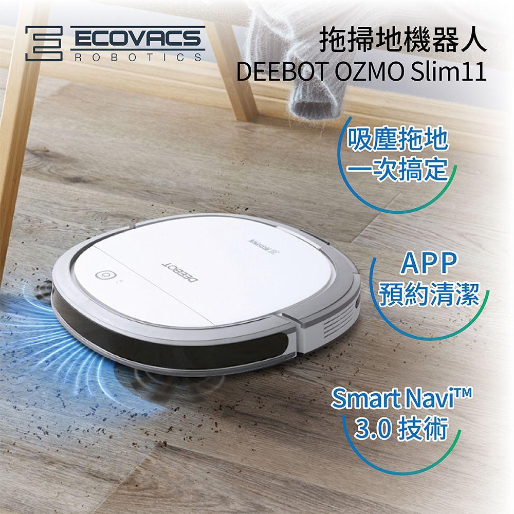 【ECOVACS 科沃斯】 拖掃地機器人 DEEBOT OZMO Slim11