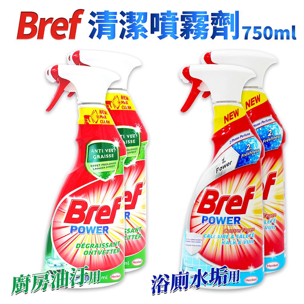 德國Bref強力浴廁水垢清潔劑750mlx2+廚房油污清潔噴劑750mlx2