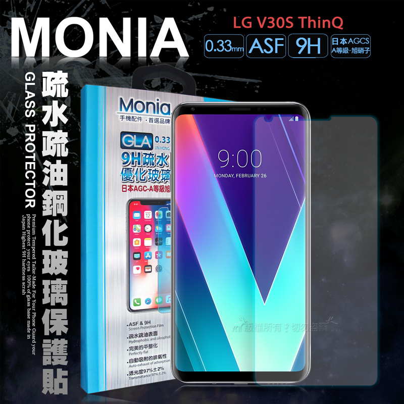 MONIA LG V30S ThinQ 日本頂級疏水疏油9H鋼化玻璃膜 玻璃貼(非滿版)