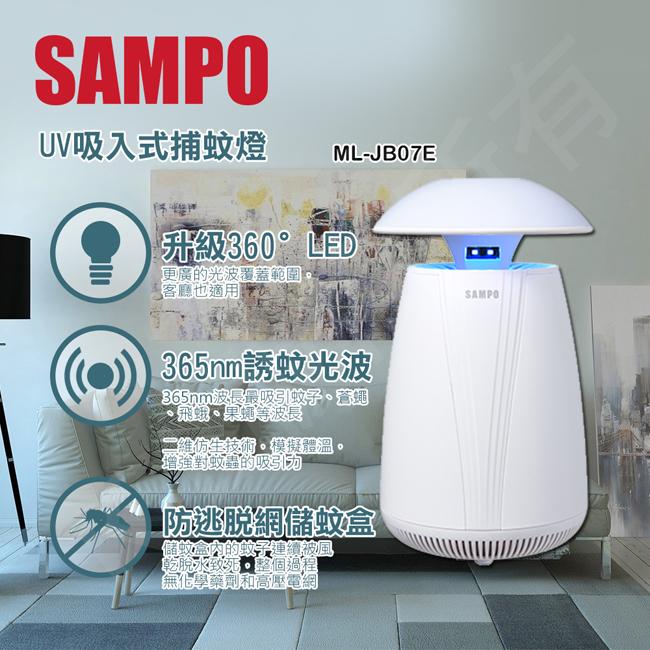 【聲寶】吸入式UV捕蚊燈(情境燈)捕蚊燈 ML-JB07E