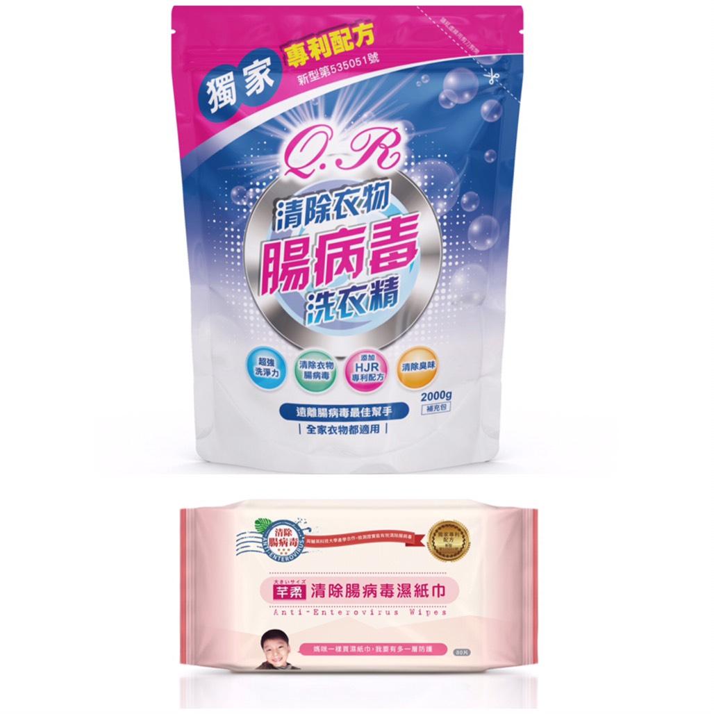 QR清除衣物腸病毒洗衣精2000g(包)+芊柔清除腸病毒濕紙巾80抽*1包