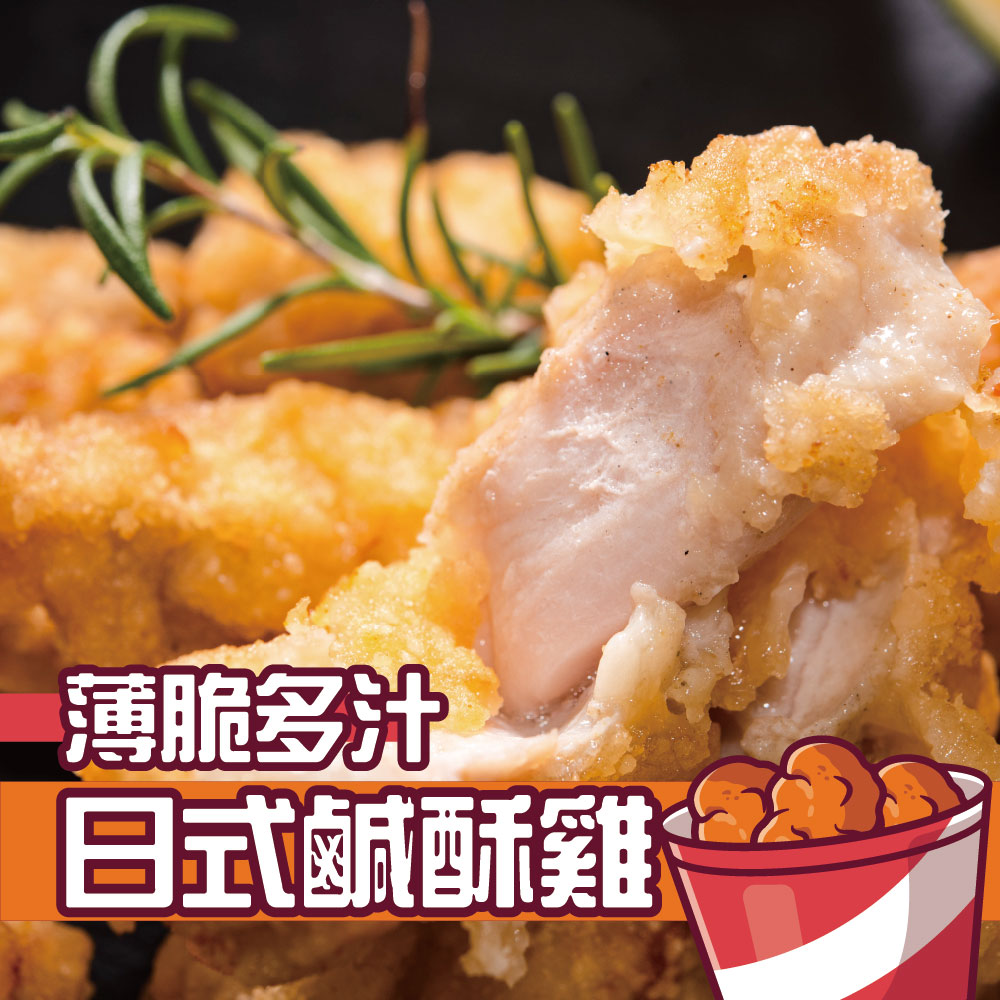 【鮮綠生活】日式鹽酥雞*7包